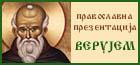 Сербский православный сайт.  На сербском языке.